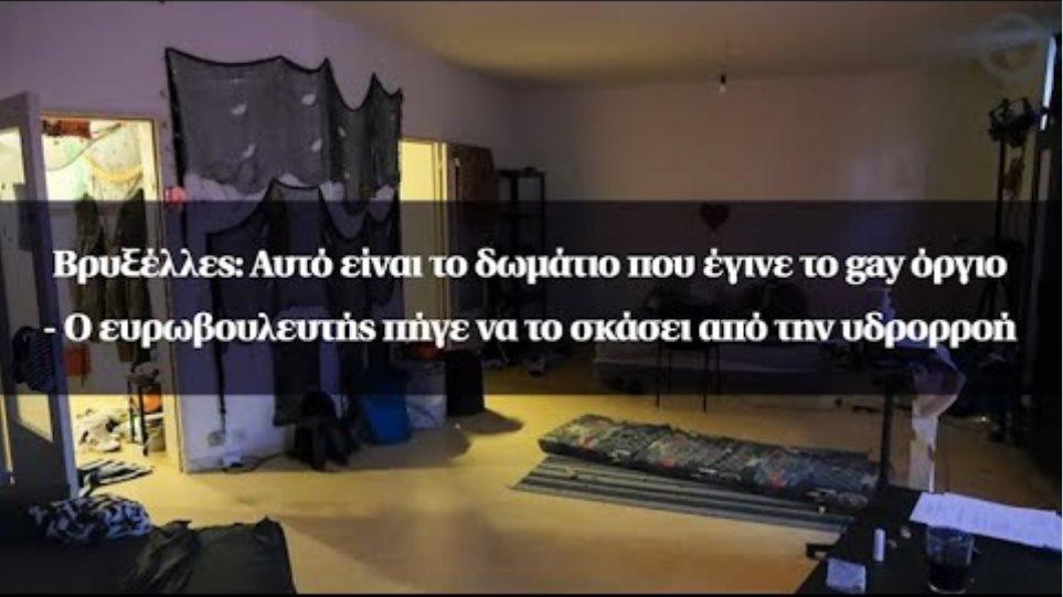 Βρυξέλλες: Αυτό είναι το δωμάτιο που έγινε το gay όργιο - Ο ευρωβουλευτής πήγε να το σκάσει