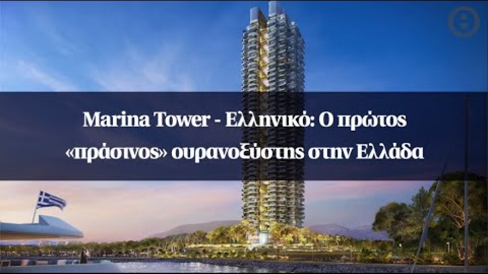 Marina Tower - Ελληνικό: Ο πρώτος «πράσινος» ουρανοξύστης στην Ελλάδα