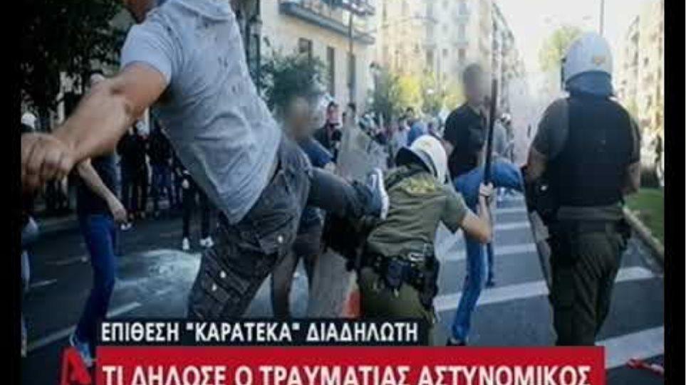 Η κατάθεση του αστυνομικού για τον «καρατέκα» διαδηλωτή: Ένιωσα να χάνω το φως μου