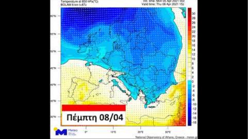 Meteo.gr: Η κίνηση των ψυχρών αερίων μαζών 6-10/4/21