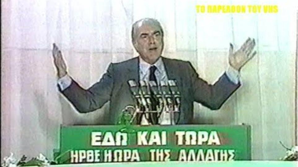 ΑΝΔΡΕΑΣ ΠΑΠΑΝΔΡΕΟΥ (1981) - Ολη η προεκλογική ομιλία  στο συνταγμα