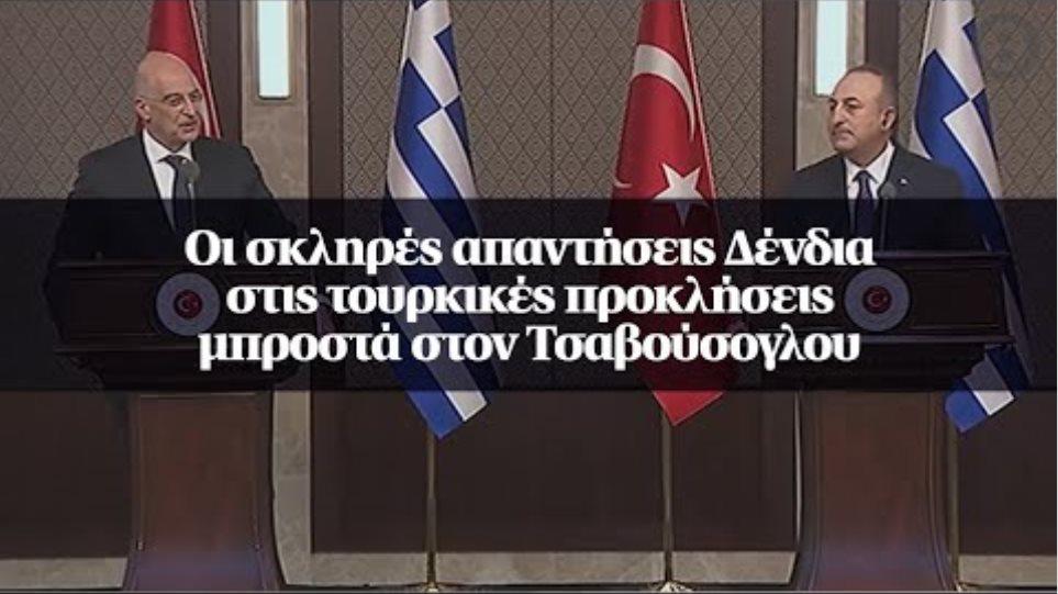 Οι σκληρές απαντήσεις Δένδια στις τουρκικές προκλήσεις μπροστά στον Τσαβούσογλου