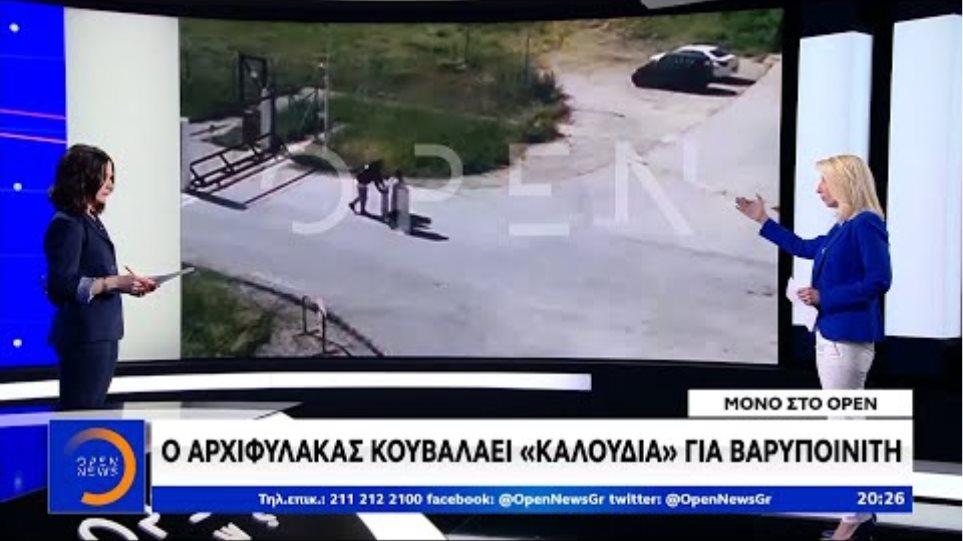 Ο αρχιφύλακας κουβαλάει «καλούδια» για βαρυποινίτη - Κεντρικό δελτίο ειδήσεων 25/05/2020 | OPEN TV