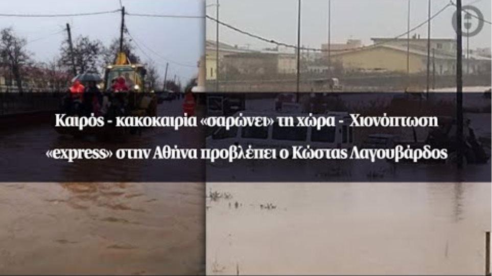 Καιρός - κακοκαιρία «σαρώνει» τη χώρα - Χιονόπτωση «express» στην Αθήνα προβλέπει...