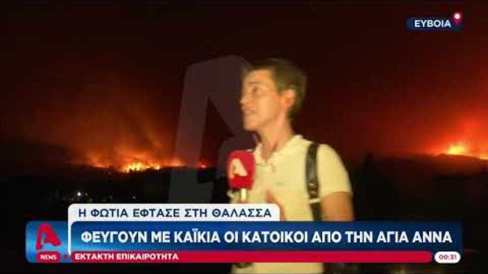 Φωτιά στην Εύβοια: Νυχτερινή επιχείρηση με πλωτά για απεγκλωβισμό κατοίκων στην Αγία Άννα