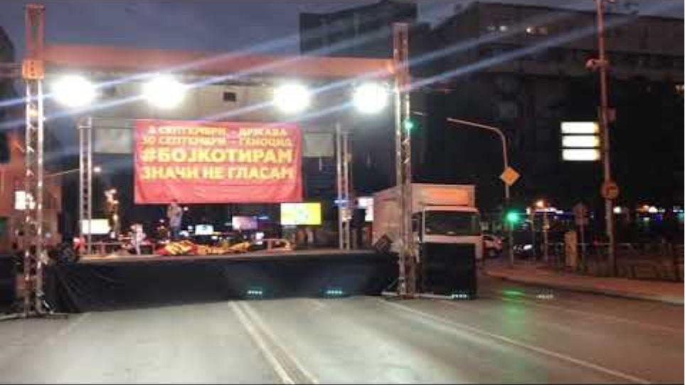 Πολίτες της ΠΓΔΜ πανηγυρίζουν για το μεγάλο ποσοστο αποχής στο δημοψήφισμα