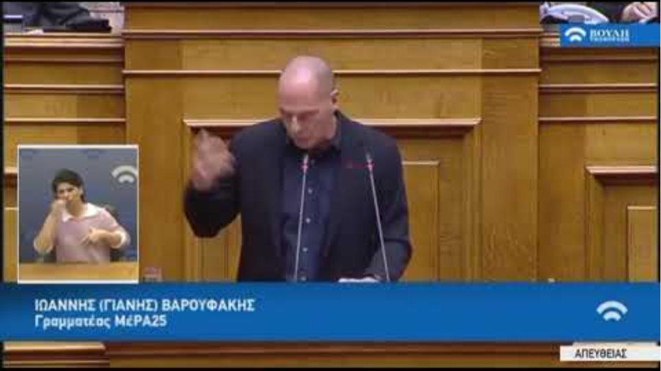 Γιάνης Βαρουφάκης βουλή