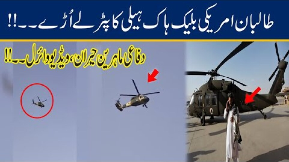 Exclusive Video!! Talban Gets Black Hawk Helicopter
