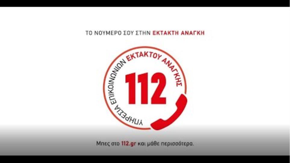 Νέα ενημερωτική καμπάνια της ΓΓΠΠ για το 112 - Ένας αριθμός για κάθε επείγον περιστατικό