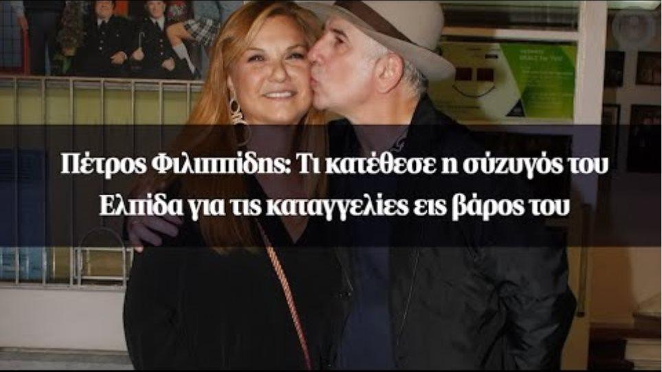 Πέτρος Φιλιππίδης: Τι κατέθεσε η σύζυγός του Ελπίδα για τις καταγγελίες εις βάρος του