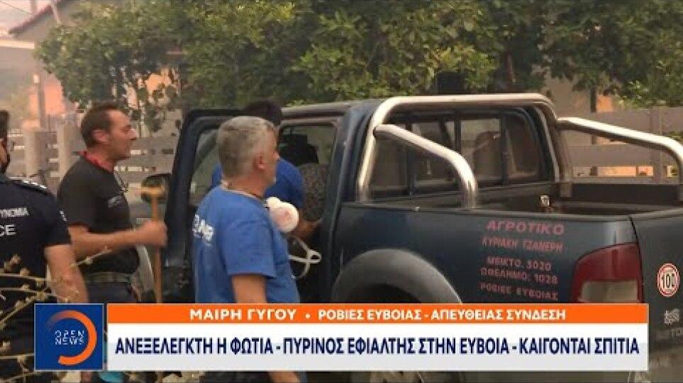 Ροβιές: Απομακρύνθηκε με ασφάλεια το ζευγάρι από τις Ροβιές   OPEN TV