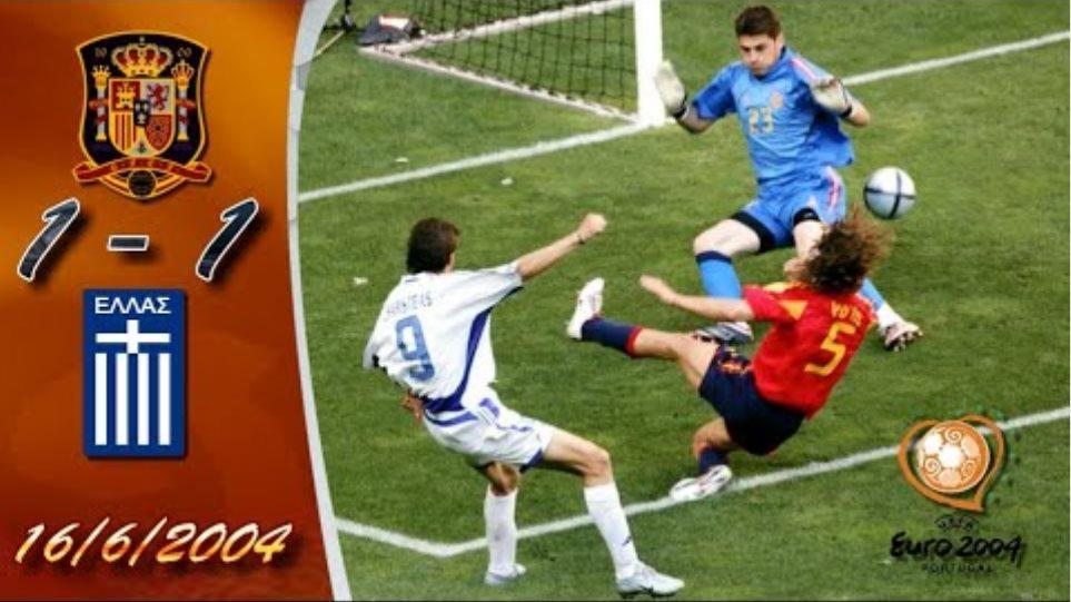 ΙΣΠΑΝΙΑ - ΕΛΛΑΔΑ 1-1 / EURO 2004 / Σαν σήμερα 16-6-2004