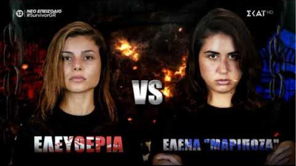 Survivor 2021 | Ελευθερία Ελευθερίου vs Έλενα Mariposa Κρεμλίδου