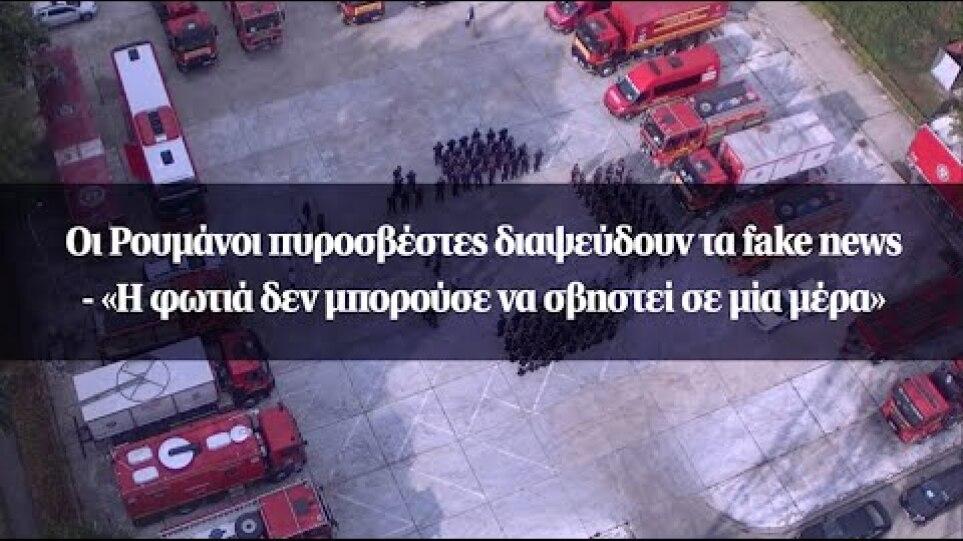 Οι Ρουμάνοι πυροσβέστες διαψεύδουν τα fake news - «Η φωτιά δεν μπορούσε να σβηστεί σε μία μέρα»