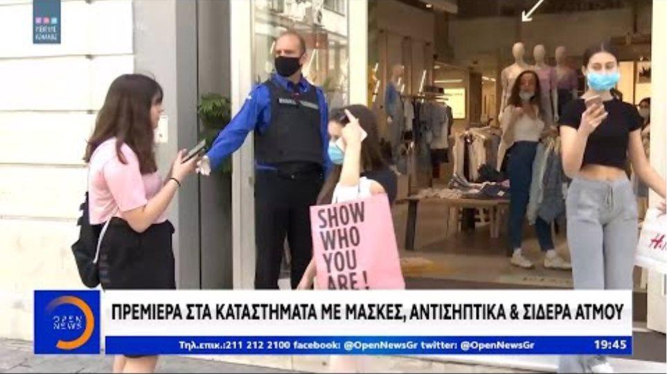 Πρεμιέρα στα καταστήματα με μάσκες, αντισηπτικά και σίδερα ατμού - Κεντρικό δελτίο | OPEN TV