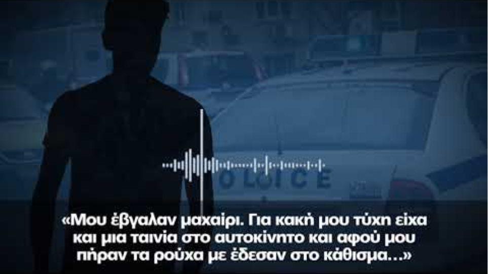 Ο 40χρονος περιγράφει στο protothema.gr τις εφιαλτικές στιγμές που έζησε στα χέρια των Ρομά