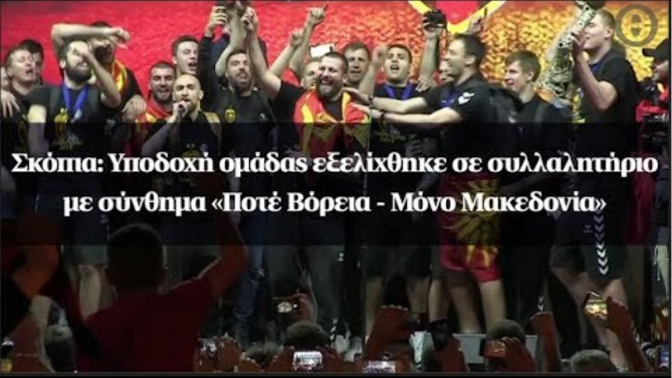 Σκόπια: Υποδοχή ομάδας εξελίχθηκε σε συλλαλητήριο με σύνθημα «Ποτέ Βόρεια - Μόνο Μακεδονία»