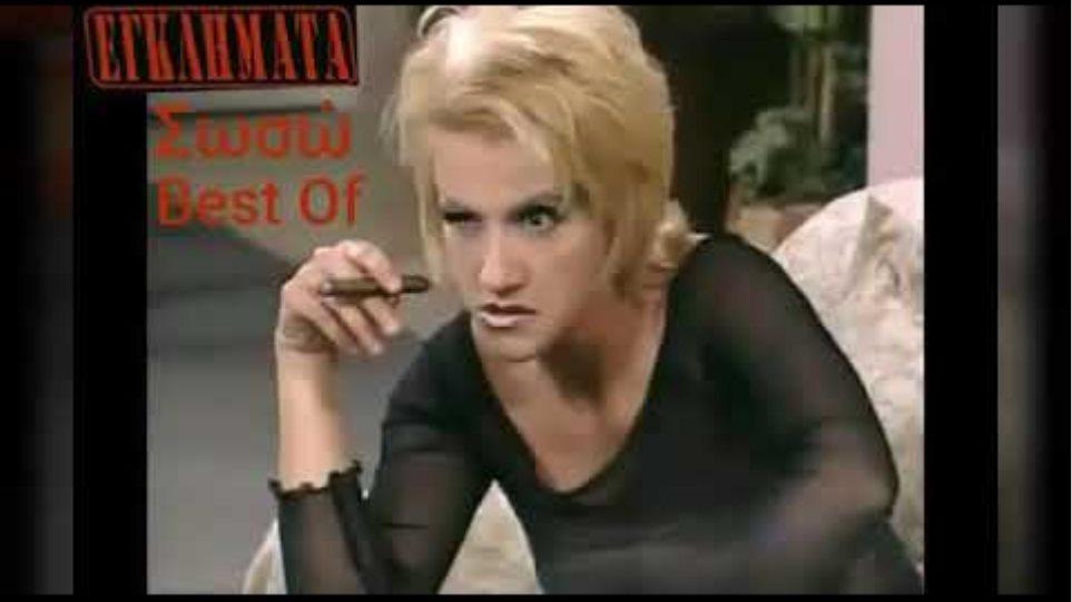Εγκλήματα - Σωσώ (Best Of) 😂😂🔫🔫