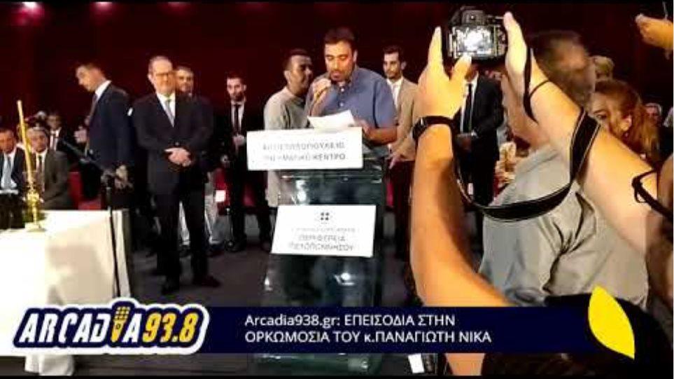 «Επεισοδιακή» η ορκωμοσία Νίκα για την Περιφέρεια Πελοποννήσου