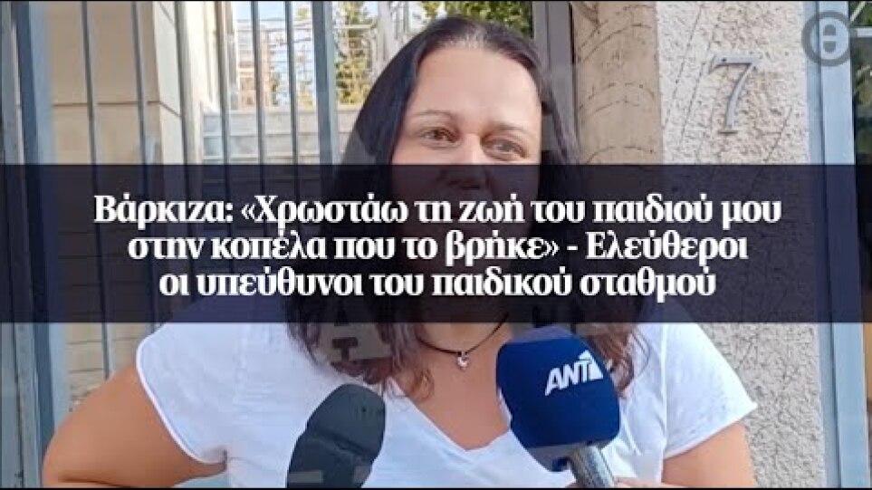 Βάρκιζα: «Χρωστάω τη ζωή του παιδιού μου στην κοπέλα που το βρήκε»