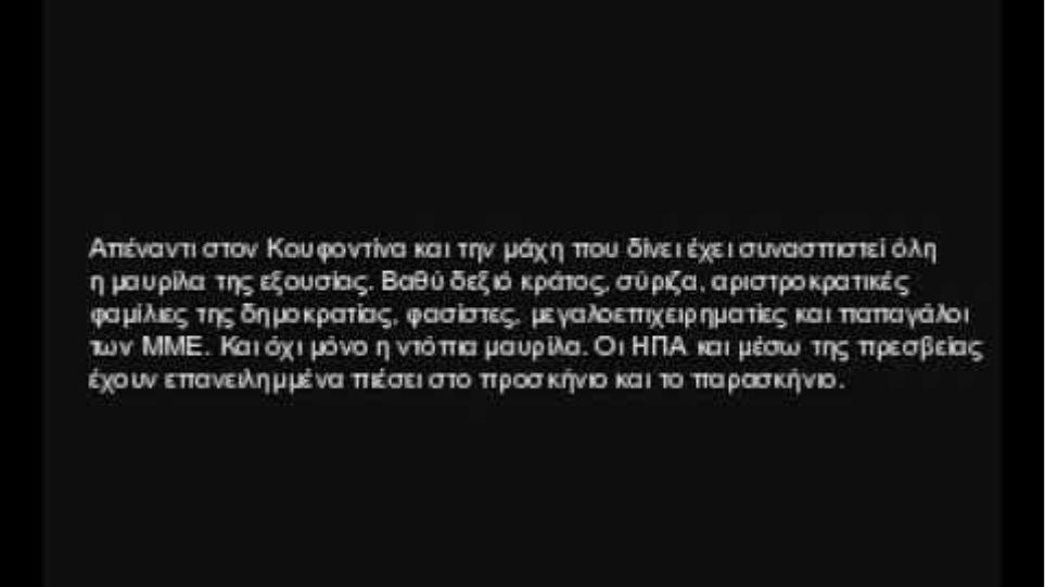 Ρουβίκωνας: Το βίντεο απο την επίθεση με μπογιές στη βουλή