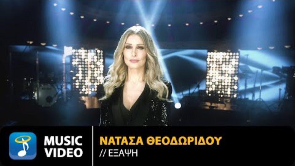Νατάσα Θεοδωρίδου - Έξαψη | Official Music Video (4K)
