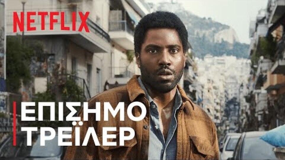 Μπέκετ | Επίσημο τρέιλερ | Netflix
