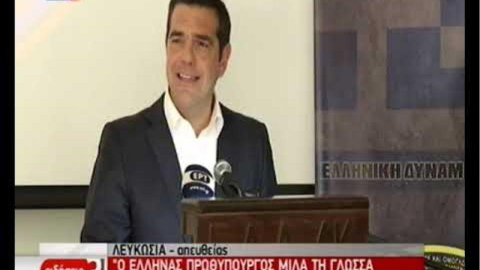 Τσίπρας στον Ερντογάν: Όποιος παραβιάζει τα δικαιώματα της Κυπριακής Δημοκρατίας θα έχει συνέπειες