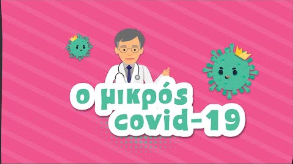 Ο Μικρός Covid-19
