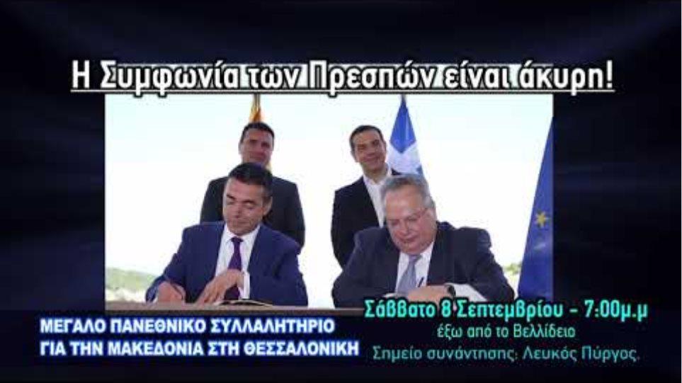 ΣΥΛΛΑΛΗΤΗΡΙΟ ΣΤΟ ΒΕΛΛΙΔΕΙΟ - 8 ΣΕΠΤ 2018