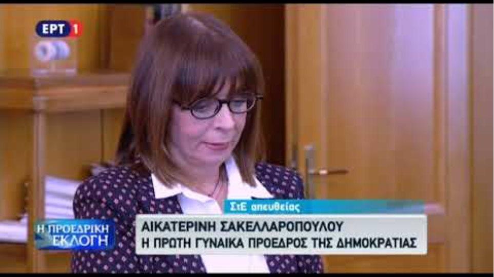 Newsbeast.gr - Οι πρώτες δηλώσεις Σακελλαροπούλου μετά την εκλογή της