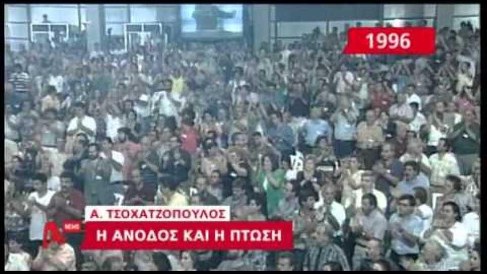 delalhs.com-Τσοχατζόπουλος: Η άνοδος & η πτώση