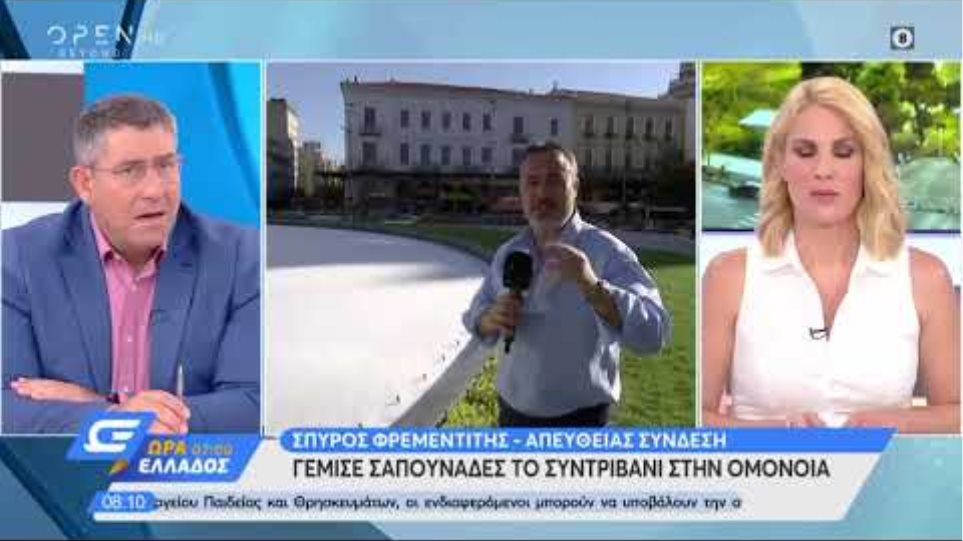Σαπουνάδες στο σιντριβάνι της Ομόνοιας - Ώρα Ελλάδος 07:00 19/6/2020   OPEN TV
