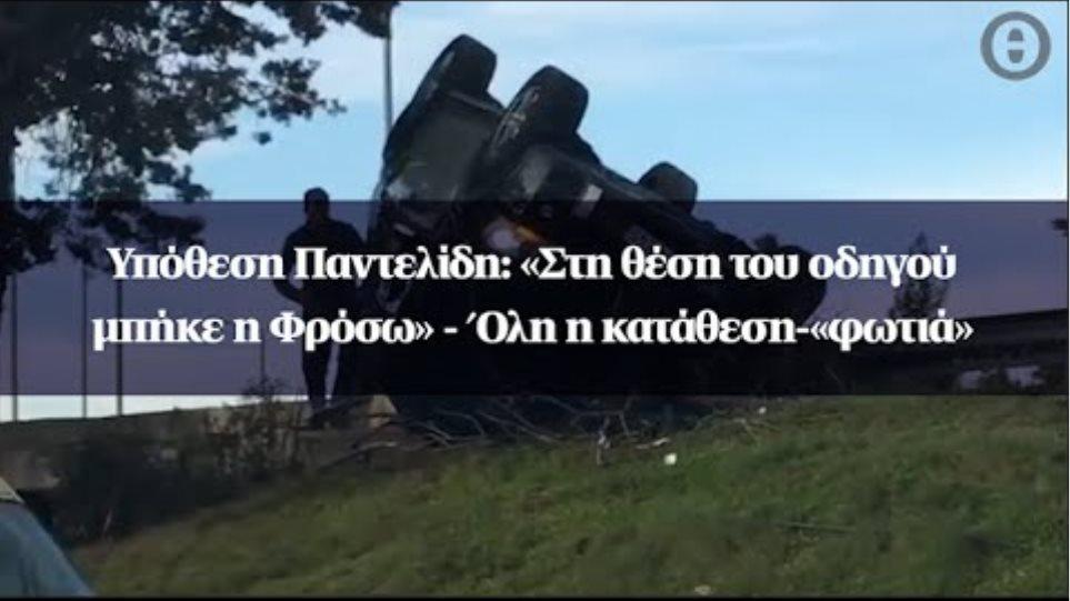 Υπόθεση Παντελίδη: «Στη θέση του οδηγού μπήκε η Φρόσω» - Όλη η κατάθεση-«φωτιά»