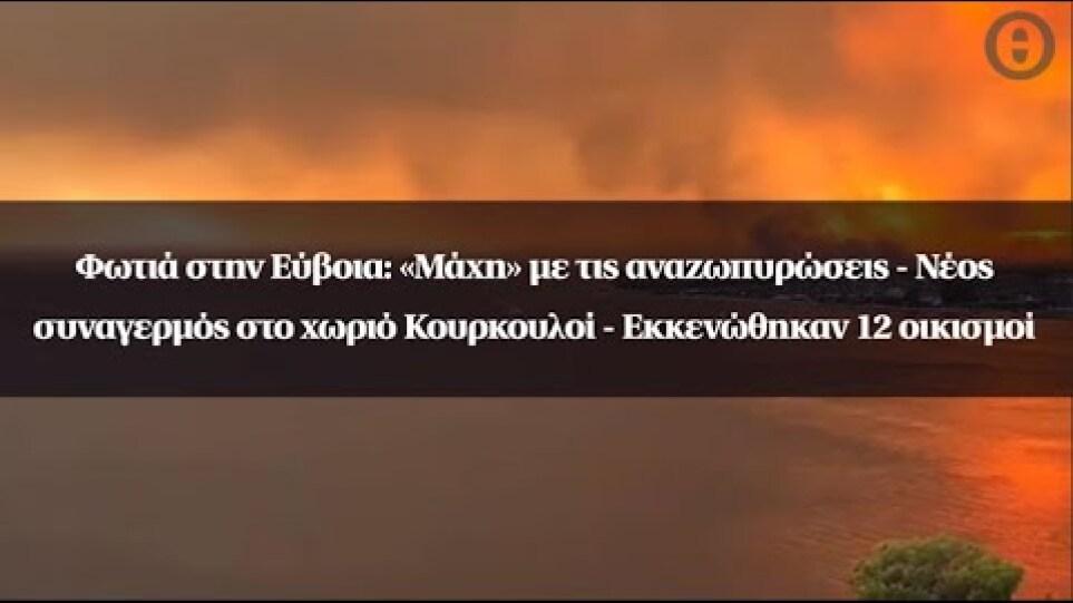 Φωτιά στην Εύβοια: «Μάχη» με τις αναζωπυρώσεις - Νέος συναγερμός στο χωριό Κουρκουλοί