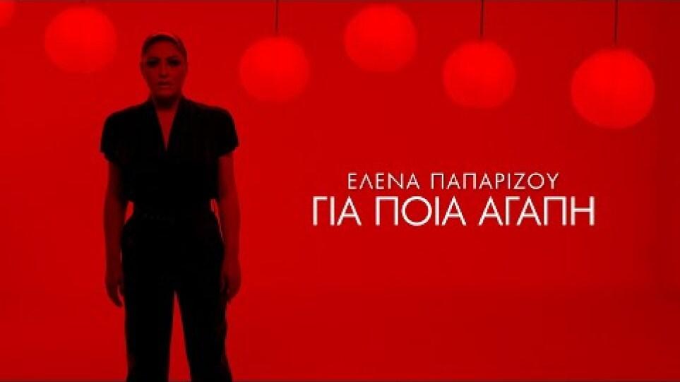 'Ελενα Παπαρίζου - Για Ποια Αγάπη (Official Music Video)