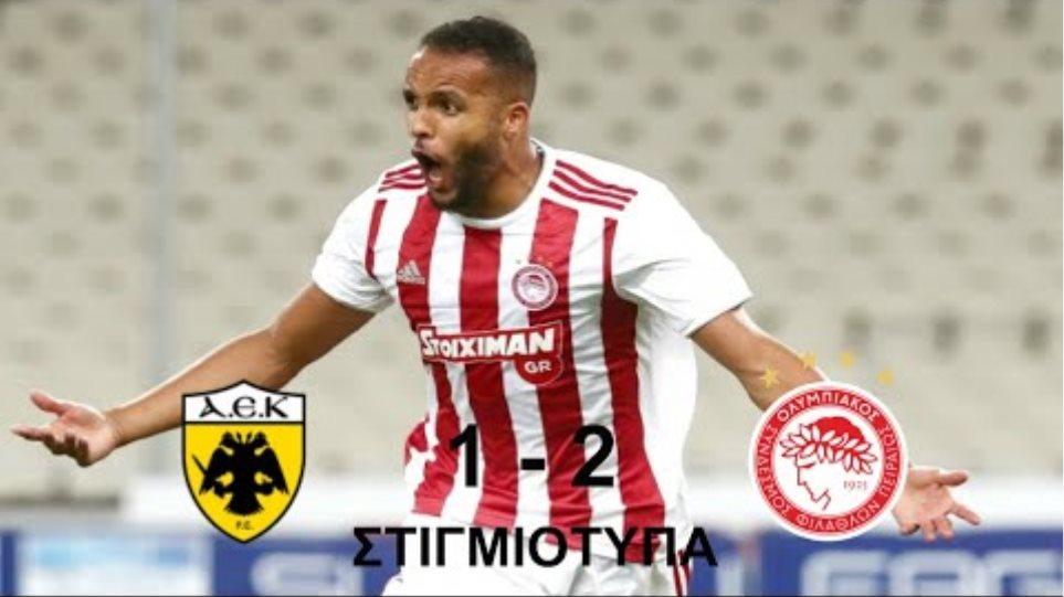 ΑΕΚ Ολυμπιακός 1-2 4η Αγωνιστική Play Offs Super League Στιγμιότυπα (28/6/2020)