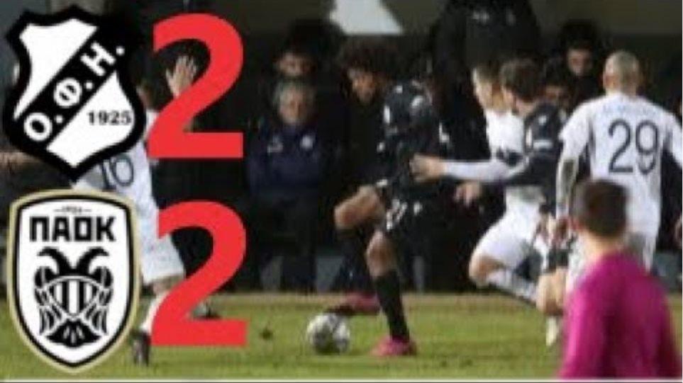ΟΦΗ-ΠΑΟΚ 2-2 | 6η Αγωνιστική PLAYOFF SUPERLEAGUE 2020 | 4/7/2020