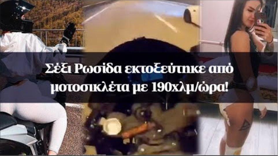 Σέξι Ρωσίδα εκτοξεύτηκε από μοτοσικλέτα με 190χλμ/ώρα!