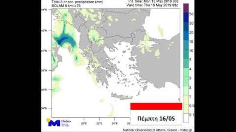 Meteo.gr: Βροχές και καταιγίδες έως την Παρασκευή 17 Μαΐου 2019