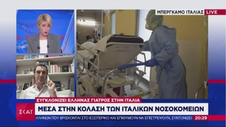 Αποτέλεσμα εικόνας για Συγκλονίζει Έλληνας γιατρός νοσοκομείου της Ιταλίας