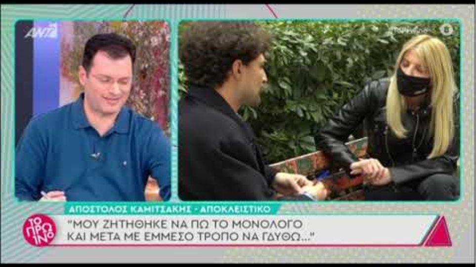 Απόστολος Καμιτσάκης: Περιγράφει περιστατικό απρεπούς συμπεριφοράς από γνωστό σκηνοθέτη