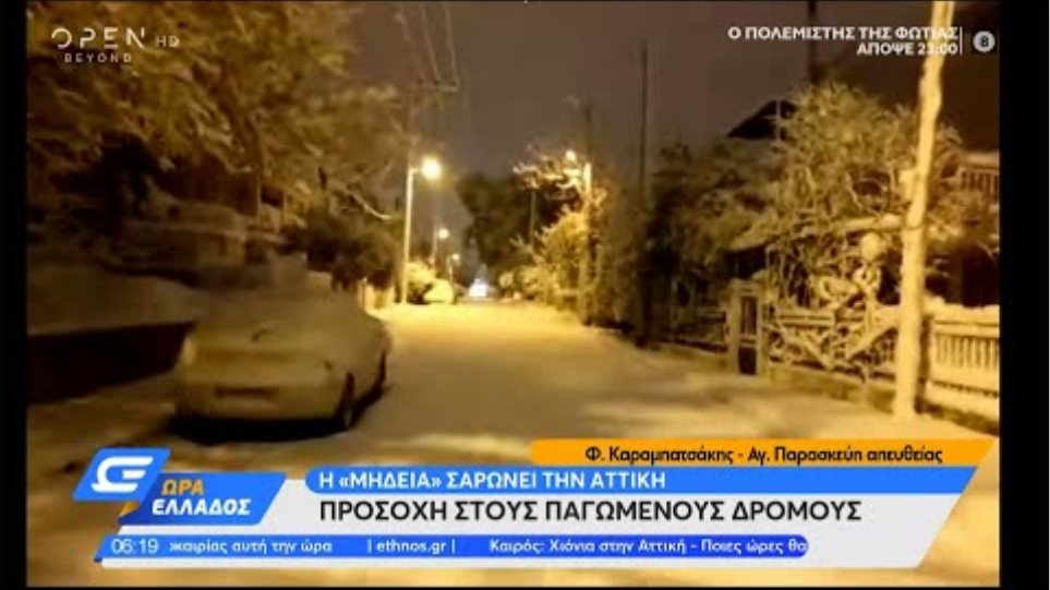 Αγία Παρασκευή: Η «Μήδεια» σαρώνει την Αττική | Ώρα Ελλάδος 16/2/2021 | OPEN TV
