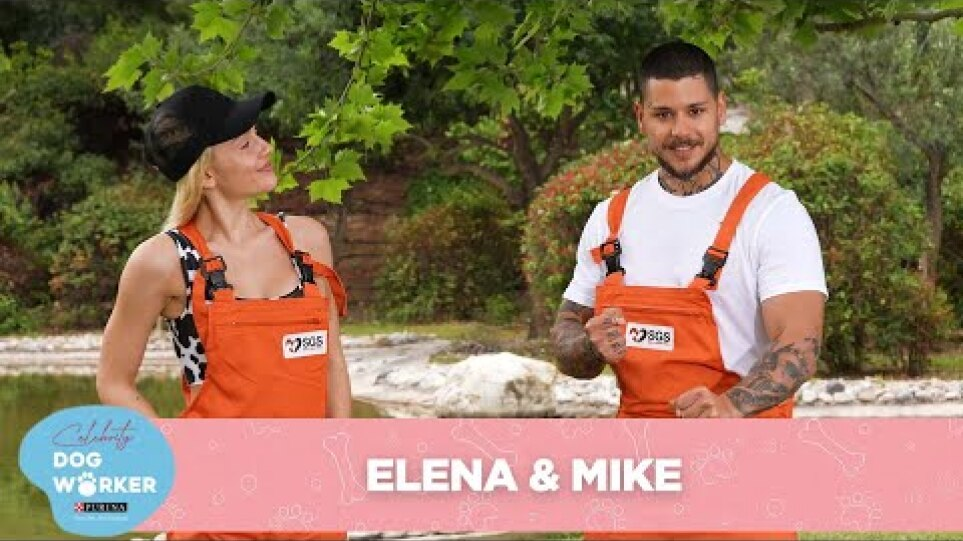 Celebrity Dog Workers by PURINA®️ - Έλενα Τσαγκρινού & Mike - Ep. 4
