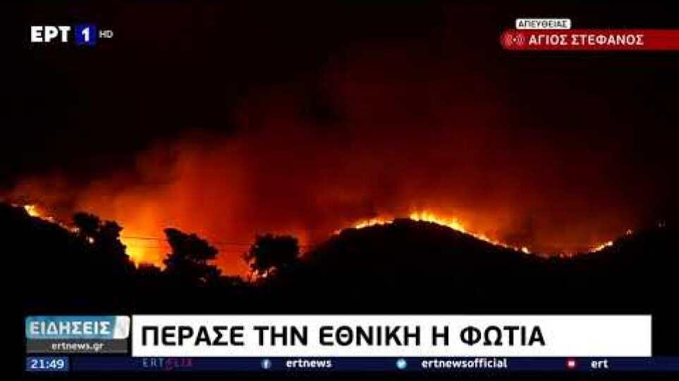 Η φωτιά πέρασε την Εθνική Οδό