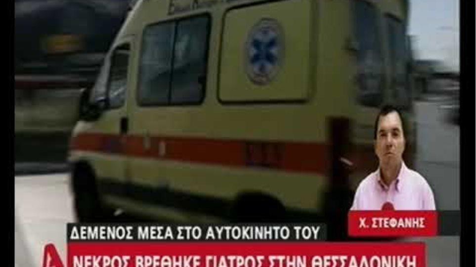 Νεκρός μέσα σε αυτοκίνητο γιατρός στη Θεσσαλονίκη