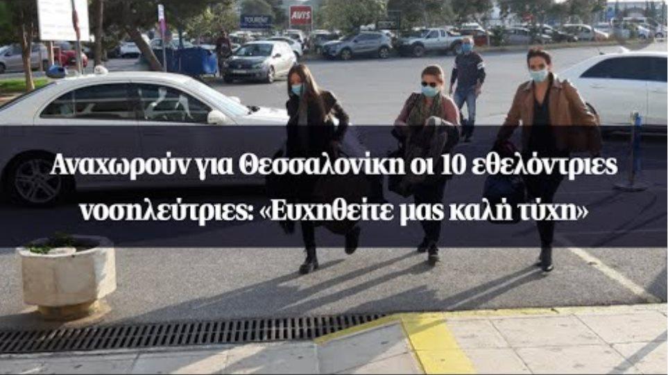 Αναχωρούν για Θεσσαλονίκη οι 10 εθελόντριες νοσηλεύτριες: «Ευχηθείτε μας καλή τύχη»