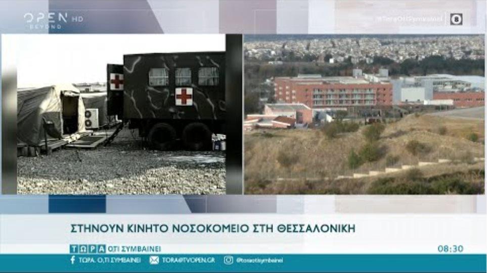 Θεσσαλονίκη: Στήνουν κινητό νοσοκομείο στο 424 στρατιωτικό | Τώρα ό,τι συμβαίνει 22/11/2020| OPEN TV