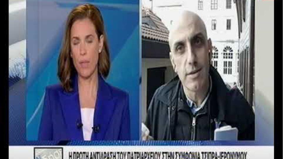 Δυσφορία στο Φανάρι από την «πρόθεση συμφωνίας» Τσίπρα - Ιερώνυμου