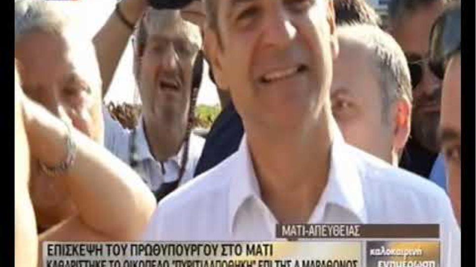 Στο Μάτι ο Μητσοτάκης - Καθαρίσθηκε το «οικόπεδο- βόμβα»